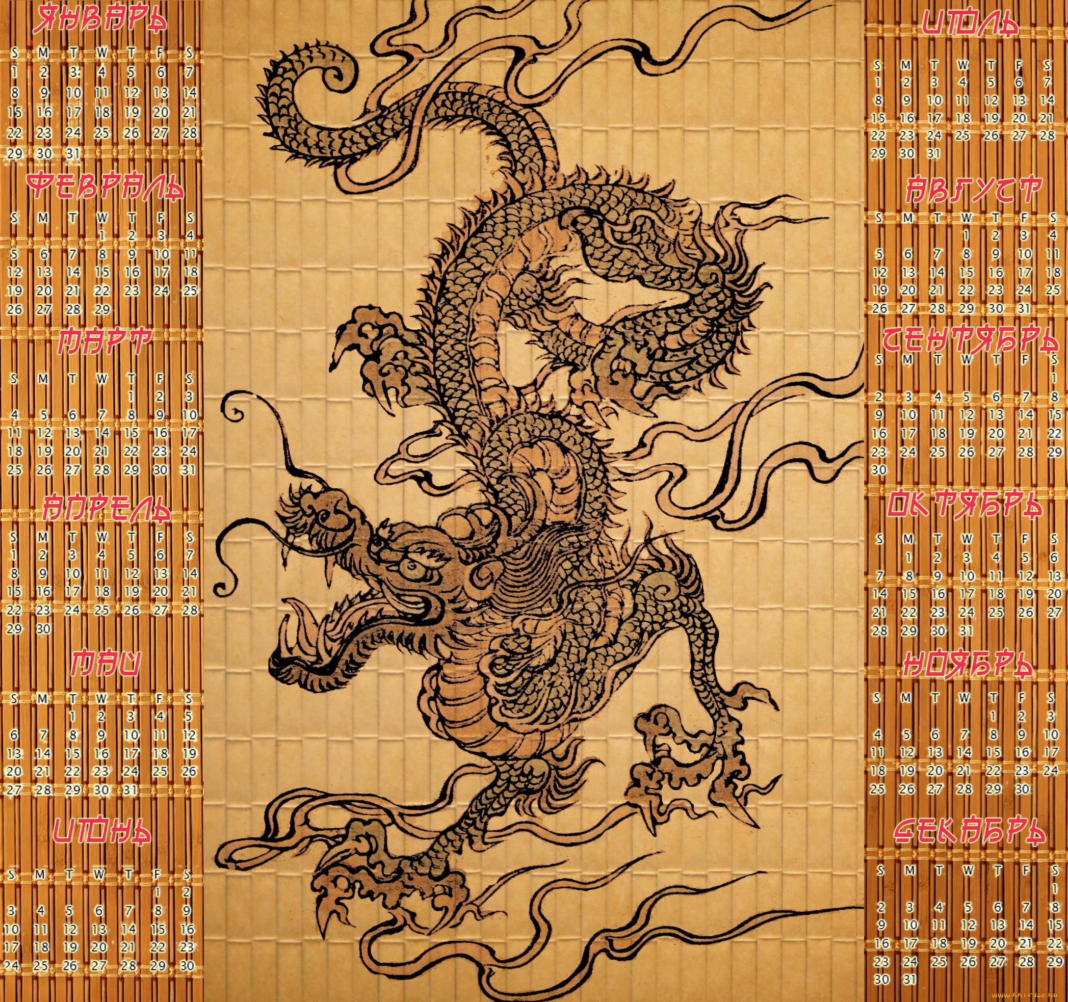 скотт картинки для календаря дракон православная страна